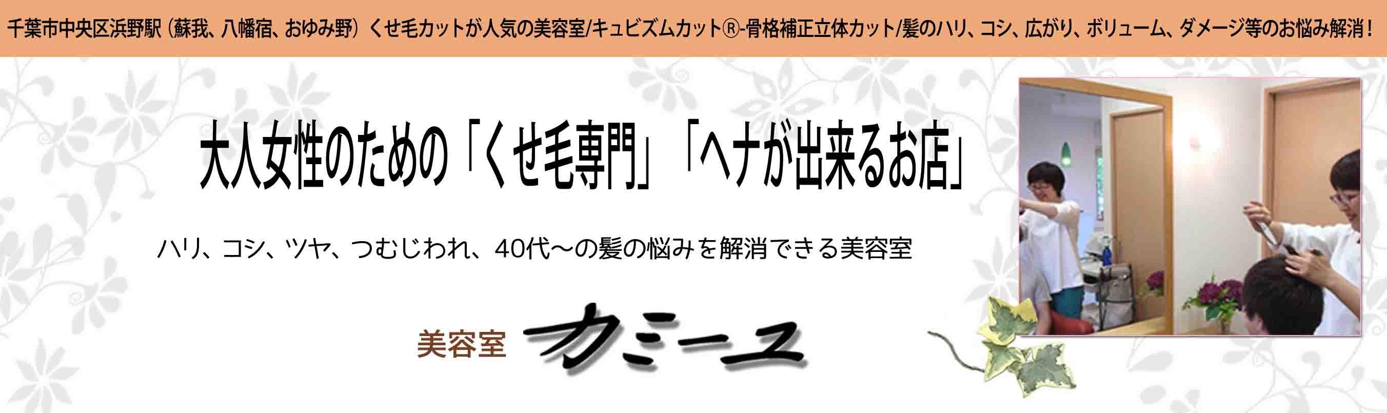 大人女性のための「くせ毛カット」「100%天然ヘナ専門」美容室 - 千葉市 浜野 カミーユ