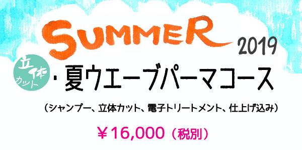 ☆夏パーマ