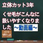 くせ毛立体カットを続けて3年~動画~