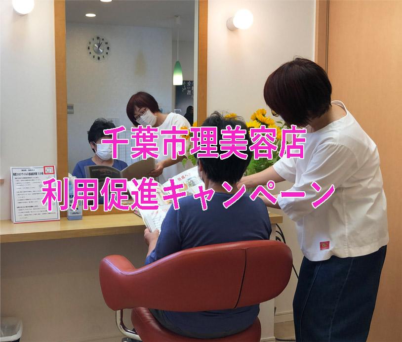 千葉市理美容店利用促進キャンペーン対象サロンです (^.^)