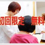 初回限定 無料です~くせ毛カット、ヘナ、髪質改善が出来る美容室~