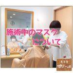 施術時のマスクについて。美容室カミーユの感染対策